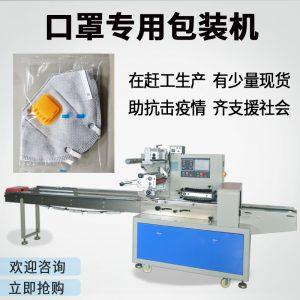 包装机械_袋装独立口罩包装机一次性口罩包装机械全自动kn95口罩包装