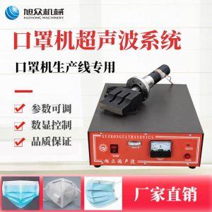 超声波点焊机_口罩机超声波口罩耳带焊接机一拖二口罩机超声波点焊机