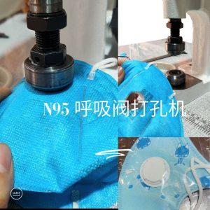冲孔设备_口罩呼吸阀口罩打孔机2.7n95口罩冲孔呼吸阀