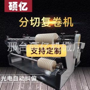 分切机多种材料_自动分切复卷机无纺布熔喷布收卷机口罩分切机多种材料分条