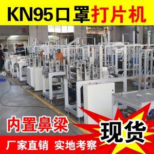 自动口罩机_kn95自动口罩机鼻梁打片机超声波生产口罩制片机器
