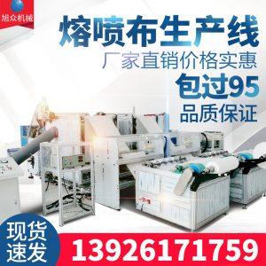 65挤出机_熔喷布设备生产线口罩熔喷布机65传送带配套流水线机器