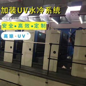 小森胶印机_小森S40胶印机加装UV固化机印刷机改装UV光源系统