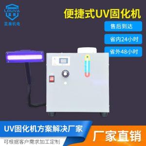 烘干固化设备_东莞厂家直销便捷手提式水冷LEDUV固化机uv油墨光油粘接固化机