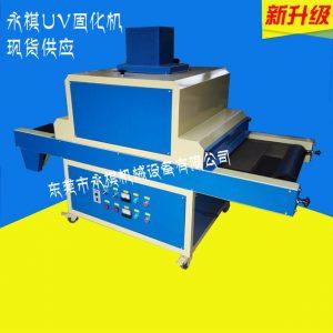 小型固化机_厂家生产供应:uv固化机光固机、uv小型固化机、uv紫外线