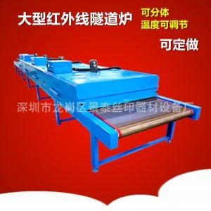 烘干固化设备_厂家直销隧道红外线烘干炉固化炉隧道炉