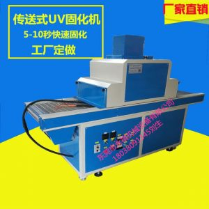 丝印设备_厂家供应:600/uv胶水固化设备、光固炉、uv机可定制