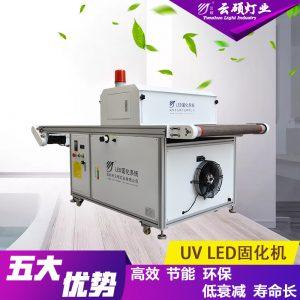 烘干固化设备_厂家直销云硕可定制流水线UVLED丝网印刷固化机UV油墨光固化设备