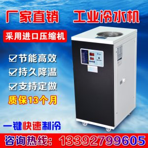 冷水机_厂家直销工业冷水机风冷式冰水机UVLED固化机制冷设备电主轴冷却
