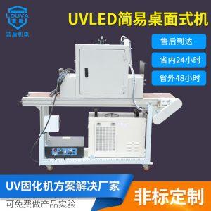 烘干固化设备_涂装简易立式小型隧道炉leduv固化机uv胶395nm水冷紫外线固化机
