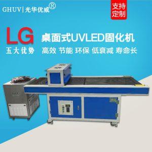 烘干固化设备_流水线桌面式固化炉OCA触摸屏SCA胶固化机紫外线UVLED紫光固化灯