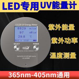 照度计_395nm冷光源UV能量计平行光曝光机能量计UV灯能量测试仪林上LS128