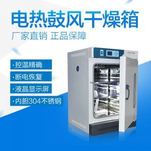 干燥箱_厂家批发电热恒温鼓风干燥箱烘箱101-A2恒温鼓风干燥箱工业烤箱