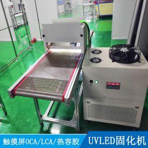 烘干固化设备_UVLED水冷OCA触摸屏LCAUV胶水光固化机隧道式热熔胶紫外线固化灯