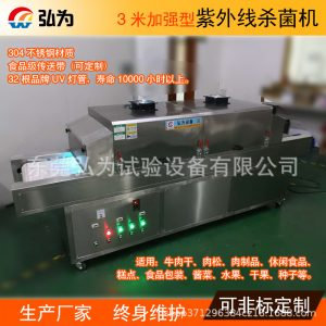 食品杀菌设备紫外线食品辐照杀菌设备隧道式紫外线灭菌炉