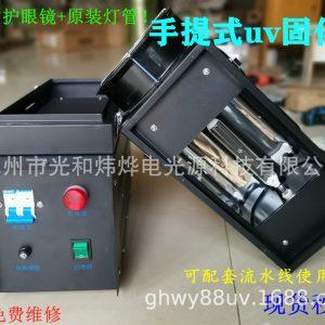 烘干固化设备_uv光固机手提uv固化机紫外线固化机紫外线烤灯1千瓦1000w