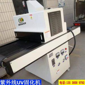 烘干固化设备_厂家直销AS640紫外线UV固化机UV胶水油墨干燥机6kw桌面隧道式UV机