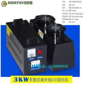 烘干固化设备_厂家批发手提式uv机紫外线固化机uv便携式手提式现货供应uv灯