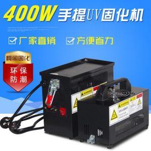 烘干固化设备_厂家直销手提式400W小功率LED小型UV固化机
