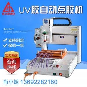 点胶设备_厂家直销UV胶点胶机自动桌面式无影胶带紫外线灯点胶固化一体机