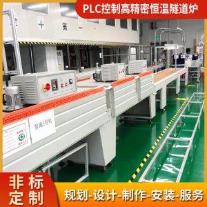 烘干固化设备_供应PLC控制高精密恒温隧道炉非标定制隧道炉隧道式烘干固化炉