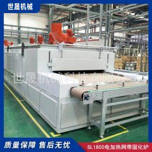 烘干固化设备_世晟机械科技有限公司固化设备SL1800电加热网带固化炉