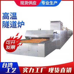 烘干固化设备_烘干隧道线高温隧道烘干线隧道炉烘干箱