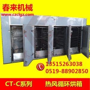 箱式干燥设备_CT-C系列热风循环烘箱大型工业烘箱304不锈钢干燥机不锈钢烤箱
