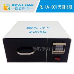 烘干固化设备_UV光固化灯光固化机冷光固化硬耳模固化助听器光固化机