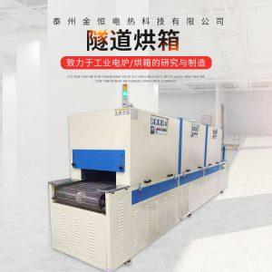 工业烤箱_高温热处理隧道烘箱电热管式隧道炉大型工业输送带式热处理炉