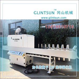 烘干固化设备_GS-200PRSPP瓶UV丝印机紫外线固化机玻璃杯丝印机玻璃瓶UVled机