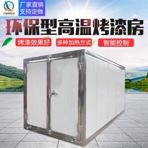 烤漆设备_喷塑设备高温烤漆房电加热型烤箱高温固化烤漆房