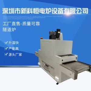 烘干固化设备_自动挡流水线高温隧道炉烘干UV固化设备台式工业烘干炉厂家直供