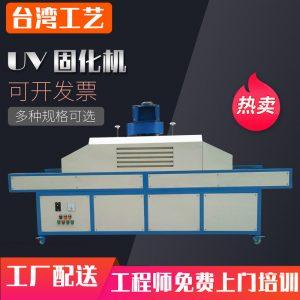烘干固化设备_线路板UV机笔记本外壳UV固化机板材UV漆固化机