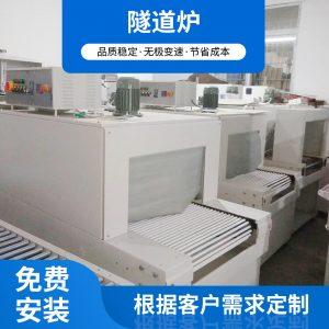 烘干固化设备_隧道炉电加热隧道炉工业电烤箱紫外线烘干机电动隧道式流水线烘箱