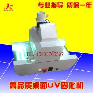 烘干固化设备_丝印油墨uv固化炉紫外线传送式台式uv隧道炉桌面型实验uv光固化机