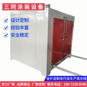 烤漆设备_高温烤漆房工业静电粉末烤箱喷房烘房固化炉涂装自动化喷塑设备
