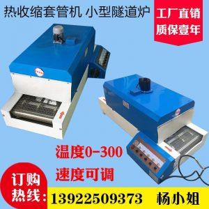 烘干固化设备_厂家专业定制小型隧道炉红外线烘干机高温隧道炉流水线烘干机