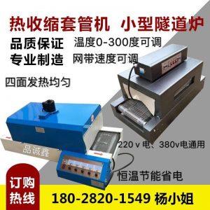 烘干固化设备_厂家直销小型传送带烘干机热缩管烤箱高温隧道红外烤箱烤炉