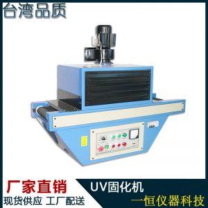 烘干固化设备_紫外线UV胶固化设备输送带式无影胶UV固化炉立式UV固化机