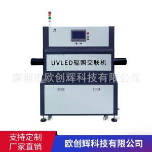 烘干固化设备_UV辐照交联机LED紫外线设备电线电缆交联低烟无卤料节能高效