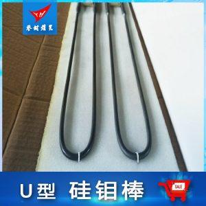 硅碳棒_煜昊U型硅钼棒电阻发热组件外径6/12工业高温炉加热用可定制