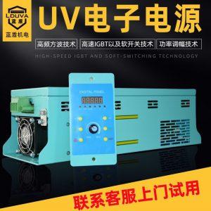 蓝盾uv电子电源干燥固化设备365nm汞灯变压器智能变频uv电源厂家