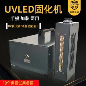 蓝盾油墨速干风冷紫外线灯uv机395nm小型手提uvled固化机现货