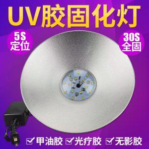 奥斯邦LED15W紫外线固化灯uv无影胶水玻璃塑料快干胶UV手提固化机