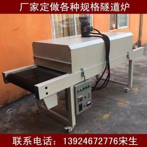 深圳工厂定做隧道烘干线隧道炉隧道式流水线隧道烘干炉