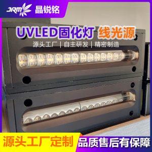 紫外线光源uvled固化灯395/365nm油墨胶水工厂定制固化灯头