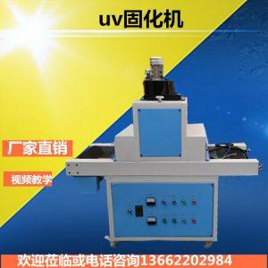厂家深圳UV固化机UV机光固机隧道炉隧道烘干炉烤炉(可定做)