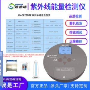 UV能量计SDR365254紫外线辐照计固化机检测仪高精度LED灯照度计