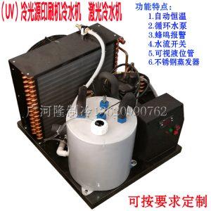 直销工业冷水机光固机冷却机印刷冷却机主轴制冷机UV模块冷水机